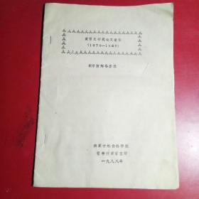 蒙古史研究论文索引1979-1988