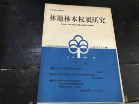 林地林木权属研究(第二期 总二十期)1996年9月5日·成都