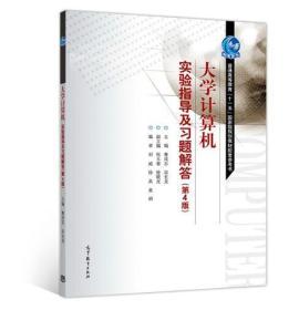 大学计算机实验指导及习题解答(第4版) 宋长龙 9787040515947 高等教育出版社教材系列