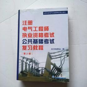 注册电气工程师执业资格考试公共基础考试复习教程(第2版)