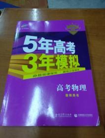 2019B版 5年高考3年模拟 高考物理 教师用书