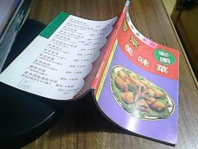 家庭饮食系列【彩图】:家常美味菜