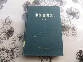 中国植物志 第七卷 卷 裸子植物门 16开精装本
