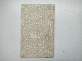 线装书《小儿脉诀》手抄本 二十六叶五十二面