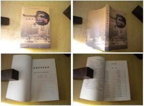 《阅微草堂因果录》,32开纪均著,中国佛教2010出版,6244号,图书