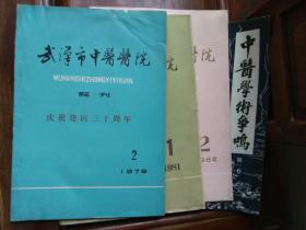 七八十年代武汉市中医医院院刊三册,有部分针灸内容,附送《中医学术争鸣》创刊号一册,包快递。