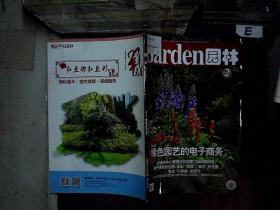 Garden园林 2015 2