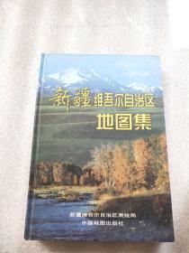 新疆维吾尔自治区地图集