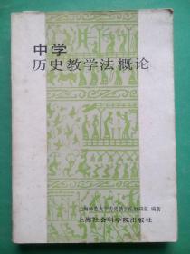 中学历史教学法概论,初中历史教师,高中历史教师,上海师大历史教研室