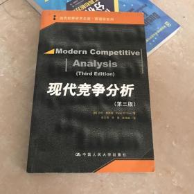 现代竞争分析:当代世界学术名著