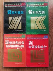 会计审计博士文库( 会计规范论, 资产计量论,论审计与社会经济权责结构,论物价变动会计)4册合售