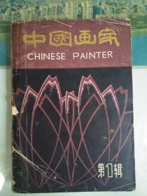 《中国画家》创刊号