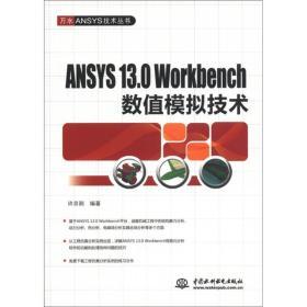 ANSYS 13.0 Workbench数值模拟技术