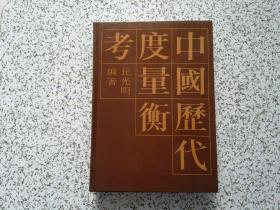 中国历代度量衡考  精装本  注:上书边有点水印 内容完好  不影响阅读 品好 请阅图