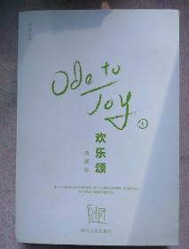 包邮 欢乐颂 典藏版 1:刘涛、王凯主演电视剧原著小说