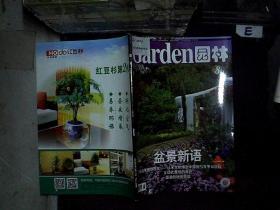 Garden园林 2015 8