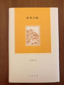 詹福瑞《读书之道》精装钤印毛边本(限量100本)