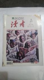 读者原创版2008年12月刊(改版试刊号)