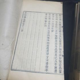 日知录。(十一册) 第6-------30卷