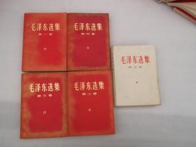 毛泽东选集全5册合售,毛泽东选集全五册(少见大红色毛选 品相好)包邮