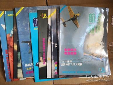航空知识 (1998 第1-11期 1999年存11期缺第9期 2000年 第1--12斯 2001年第2-12期 2002年存11期缺第5期) 56本合售
