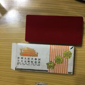 中华人民共和国十大元帅纪念章(24K镀金)