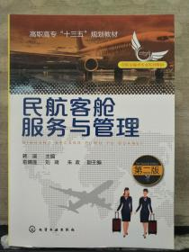 民航客舱服务与管理(第二版 )