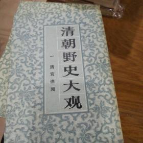 清朝野史大观(全5册)
