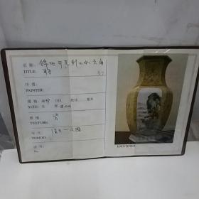 文物鉴定证书:清末-民国锦地开光斜山水六角瓶
