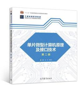 单片微型计算机原理及接口技术(第二版) 孟芳 郑郁正 9787040512595 高等教育出版社教材系列