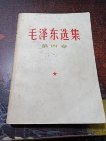 毛泽东选集   (第四卷)书品看图