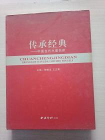 传承经典---中国当代水墨名家(精装)