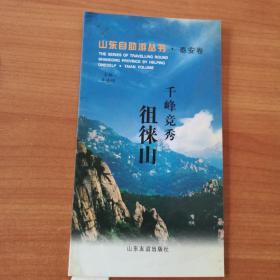 千峰竞秀——徂徕山