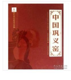 (中国古瓷窑大系)中国巩义窑  9D09a