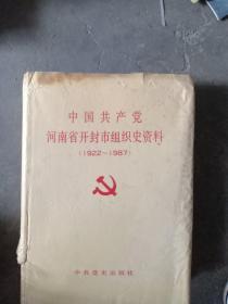中国共产党河南省开封市组织史资料