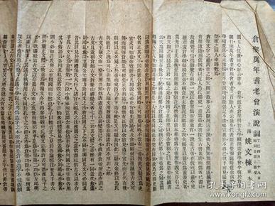 《仓圣万年耆老会演说词》 卞孝萱先生旧藏