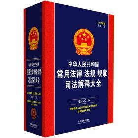 (2019年版)中华人民共和国常用法律法规司法解释大全(总第12版)