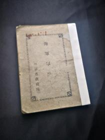 《海军军歌》(海军军歌)日版军事古书收藏之三 早已绝版 ,很小开本(迷你),1936年版本