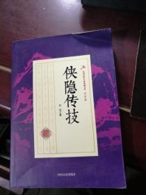 侠隐传技/民国武侠小说典藏文库  (右上角有折印象)