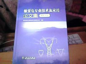 输变电专业技术及应用论文集(2015年版)