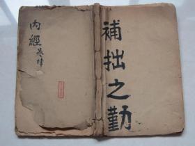 明或清线装古籍:黄帝内经素问 [ 卷十二至卷十六]