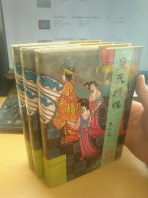 四川作协副主席吴因易92年签赠《则天皇帝》存一二三部三册 签赠在第一部,第三部《绝代天后》仅印400册(文化部副部长丁峤旧藏)