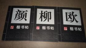 颜 柳 欧 楷书贴 三本合售