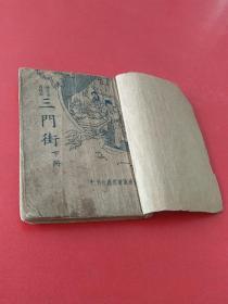 民国24年【三门街 下册】新式标点