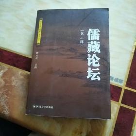 儒藏论坛(第2辑)