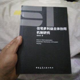 SI住宅多利益主体协同机制研究【16开】,