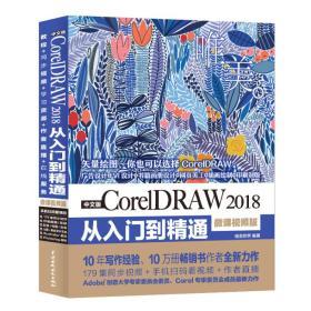 中文版CoreIDRAW2018 从入门到精通-微课视频版