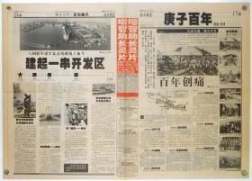 """北京晚报""""庚子百年特刊""""2000年8月13日"""