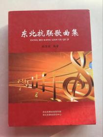 东北抗联歌曲集(一函两本)