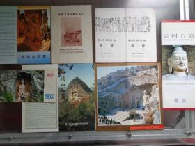 中国五地佛教石窟折页和册子 80-00年代 共8张 青州驼山石窟、敦煌莫高窟、固原须弥山石窟、重庆大足石窟、大同云冈石窟